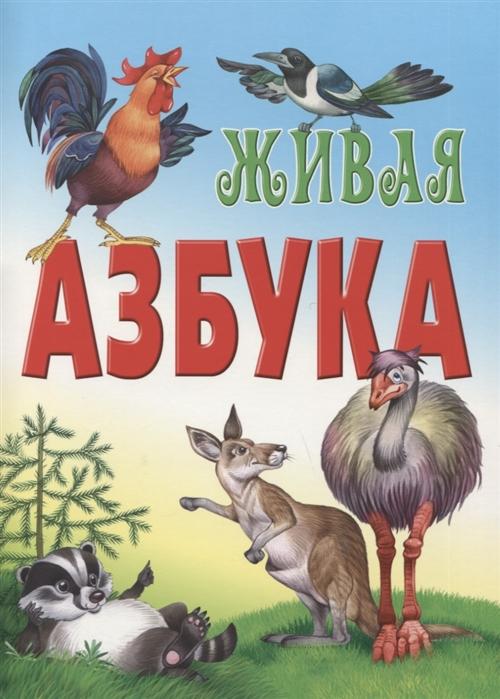 Новиков Д. Живая азбука саша чёрный живая азбука сборник