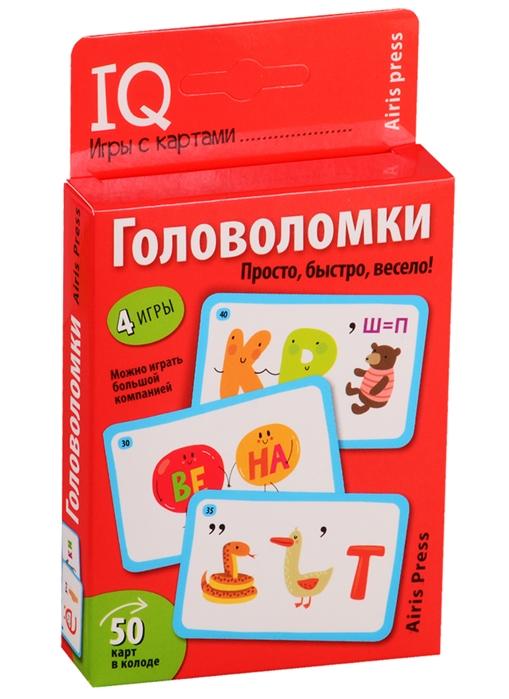 Купить IQ игры с картами Головоломки, Айрис-пресс, Головоломки. Кроссворды. Загадки