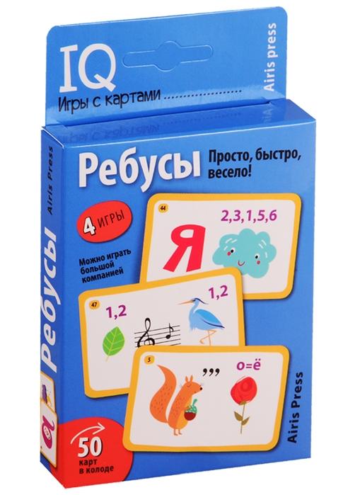 Купить IQ игры с картами Ребусы, Айрис-пресс, Головоломки. Кроссворды. Загадки