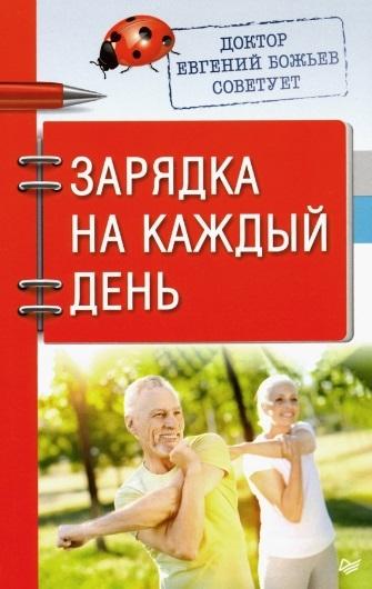 Божьев Е. Доктор Евгений Божьев советует Зарядка на каждый день