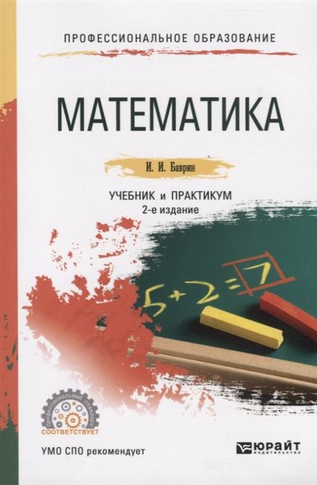 Баврин И. Математика Учебник и практикум для СПО цена в Москве и Питере