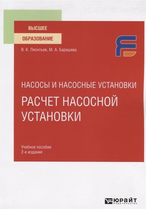 Леонтьев В., Барашева М. Насосы и насосные установки Расчет насосной установки Учебное пособие для вузов