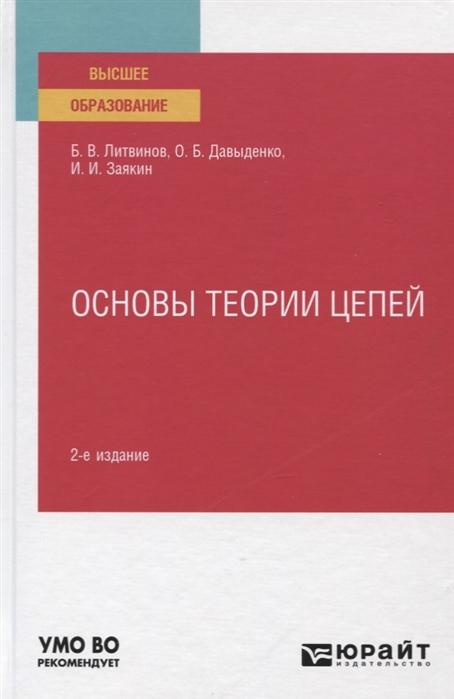 Литвинов Б., Давыденко О., Заякин И. Основы теории цепей Учебное пособие для вузов