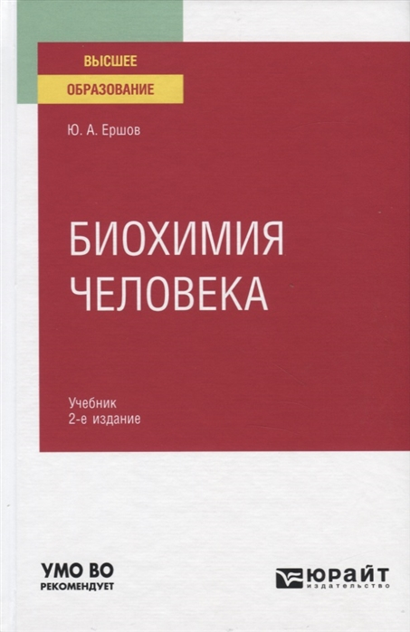 Ершов Ю. Биохимия человека Учебник для вузов михайлов с биохимия двигательной деятельности учебник