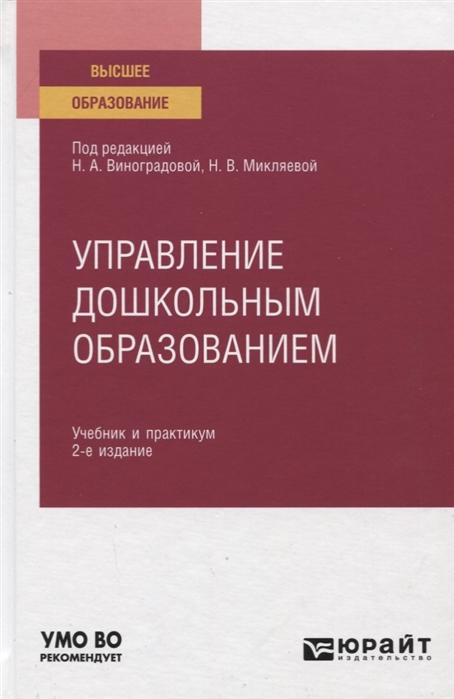 цена на Виноградова Н., Микляева Н. (ред.) Управление дошкольным образованием Учебник и практикум для вузов
