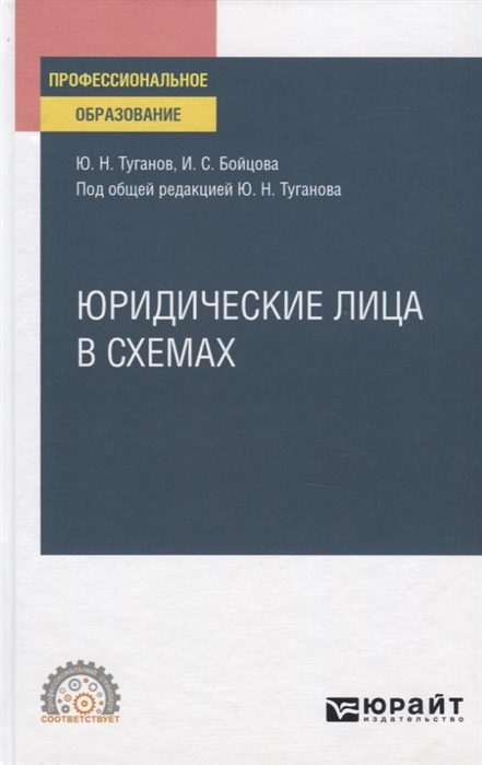 Туганов Ю., Бойцова И. Юридические лица в схемах Учебное пособие для СПО цена