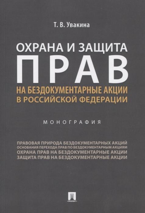 Увакина Т. Охрана и защита прав на бездокументарные акции в Российской Федерации Монография