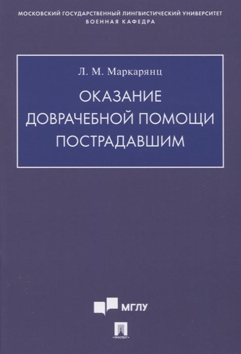 Маркарянц Л. Оказание доврачебной помощи пострадавшим Учебно-методическое пособие