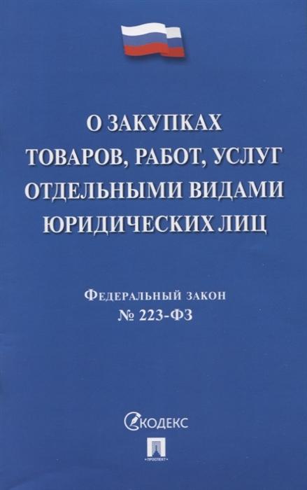 цена на О закупках товаров работ услуг отдельными видами юридических лиц Федеральный закон 223-ФЗ