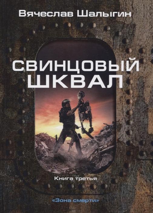 Шалыгин В. Зона смерти Книга 3 Свинцовый шквал все цены