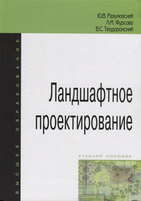 цена на Разумовский Ю., Фурсова Л., Теодоронский В. Ландшафтное проектирование Учебное пособие