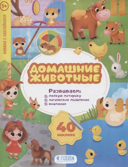 Купить Домашние животные книжка с наклейками 1, Геодом, Книги с наклейками