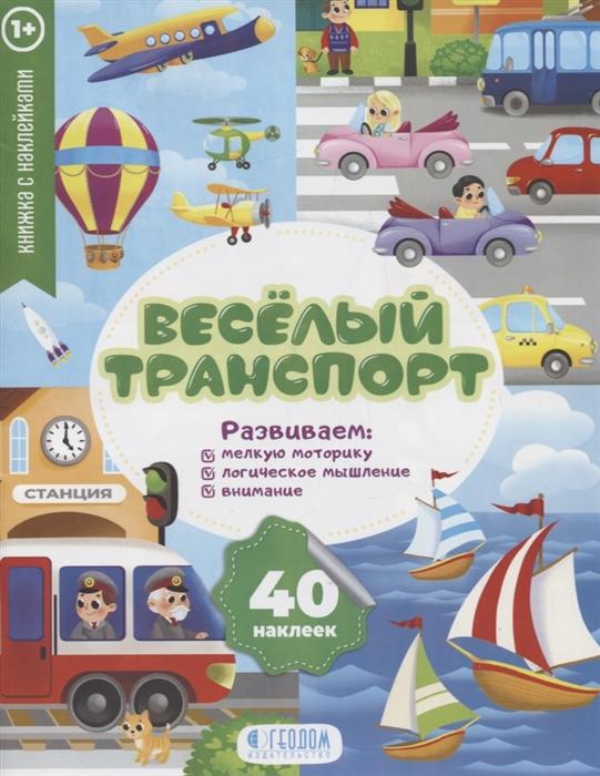 Фото - Ковганова С. (худ.) Веселый транспорт книжка с наклейками 1 чернякова е худ транспорт раскраска с наклейками