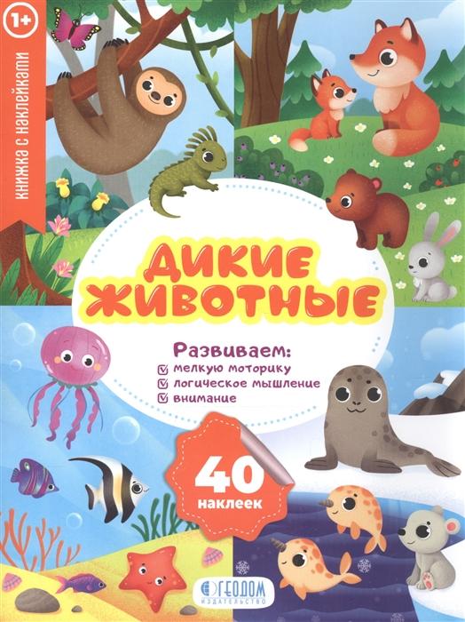 Купить Дикие животные Книжка с наклейками, Геодом, Книги с наклейками