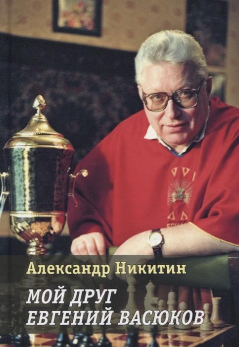 Никитин А. Мой друг Евгений Васюков васюков в категорная логика