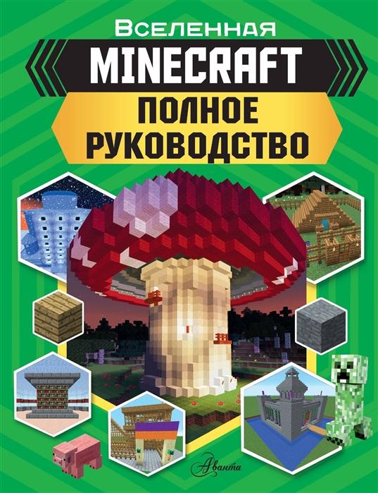 Купить Вселенная Minecraft Полное руководство, АСТ, Домашние игры. Игры вне дома