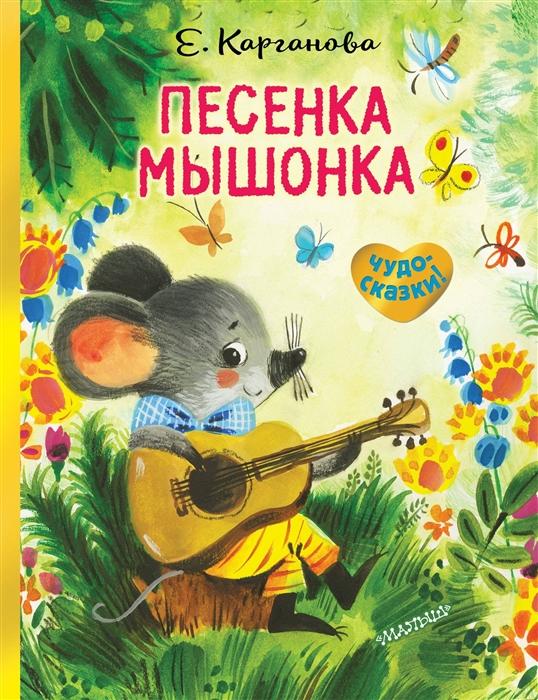 Фото - Карганова Е. Песенка Мышонка карганова е песенка мышонка книжка вырубка на картоне