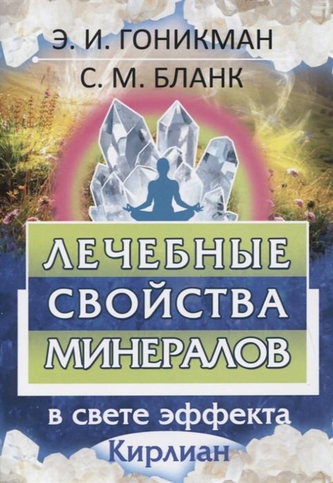Бланк С., Гоникман Э. Лечебные свойства минералов В свете эффекта Кирлиан гоникман э тайна и сила великих желез книга 1