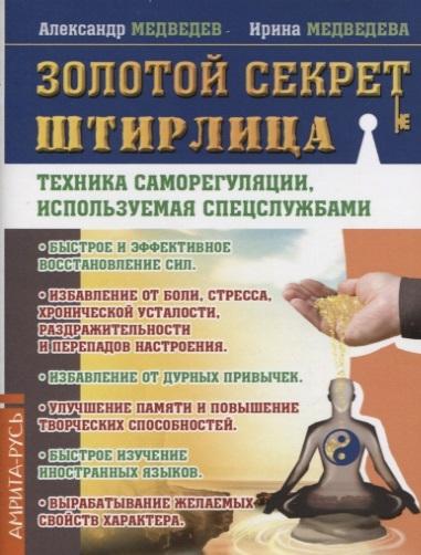 Медведев А., Медведева И. Золотой секрет Штирлица Техника саморегуляции используемая спецслужбами
