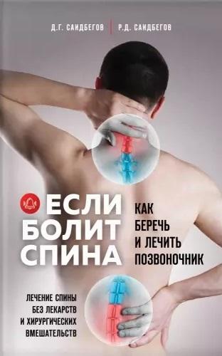 Саидбегов Д., Саидбегов Р. Если болит спина Как беречь и лечить позвоночник