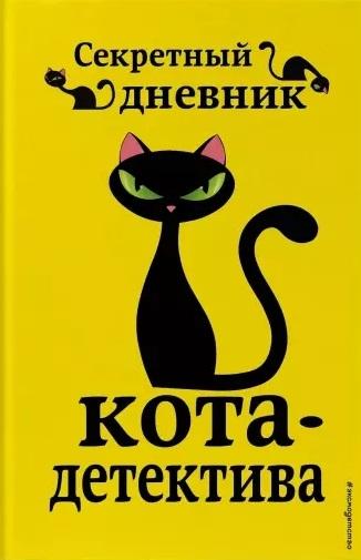Купить Секретный дневник кота-детектива, Эксмо, Детский детектив