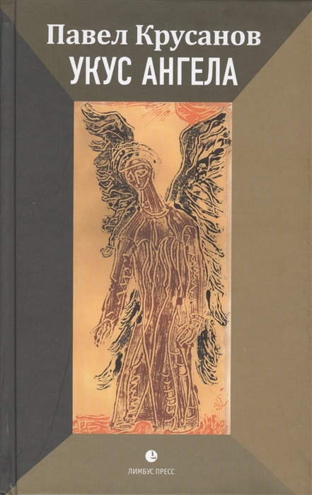 Крусанов П. Укус ангела крусанов павел васильевич укус ангела