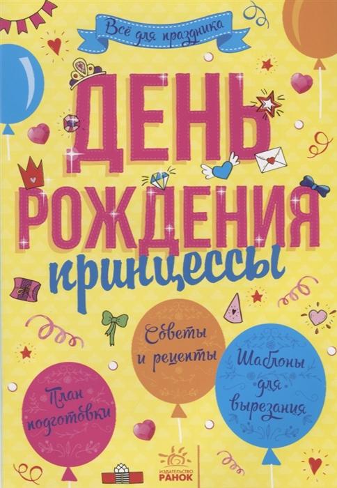 м мадера долина эдельвейсов и день рождения принцессы Булгакова А. (ред.) День рождения принцессы