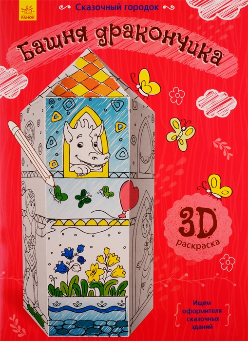 Фото - Перепелица Е. (худ.) Башня дракончика 3D Раскраска субач е худ моя первая раскраска раскраска