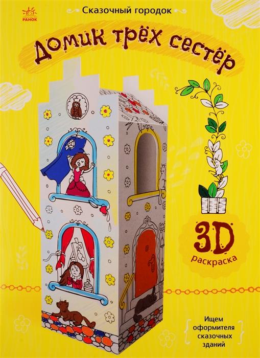 Фото - Перепелица Е. (худ.) Домик трех сестер 3D Раскраска субач е худ моя первая раскраска раскраска