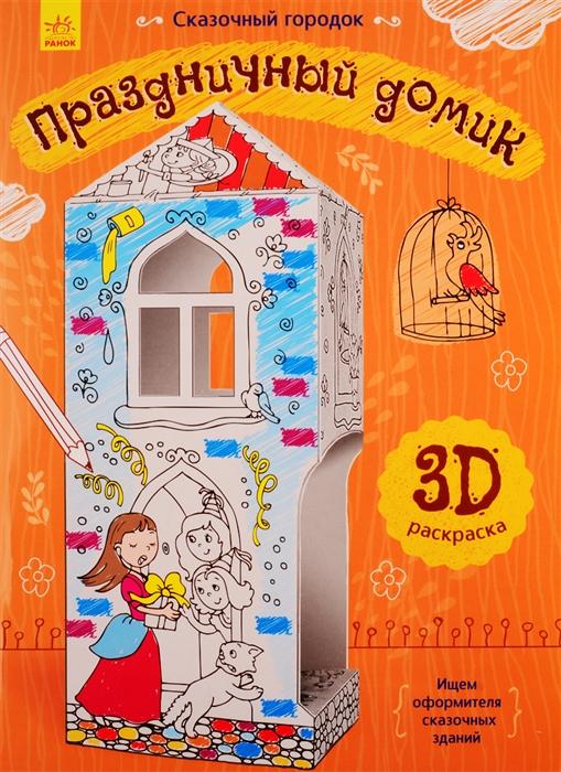 Фото - Перепелица Е. (худ.) Праздничный домик 3D Раскраска субач е худ моя первая раскраска раскраска