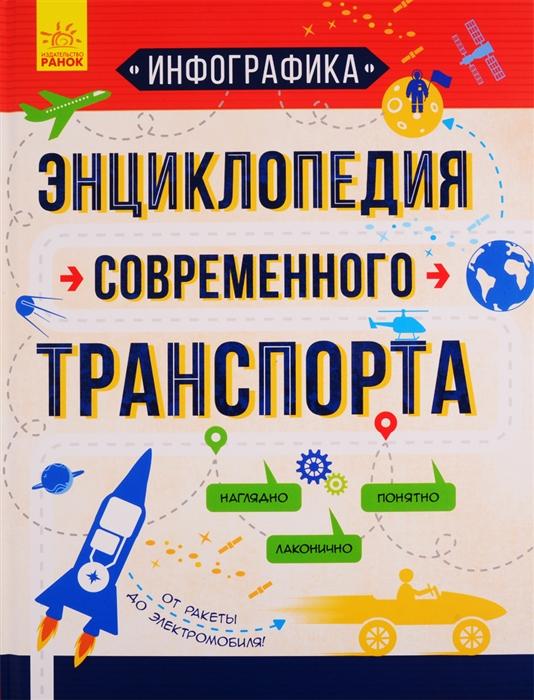 Купить Энциклопедия современного транспорта, Ранок, Универсальные детские энциклопедии и справочники
