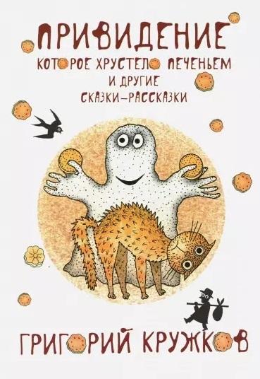 Купить Привидение которое хрустело печеньем и другие сказки-рассказки, Октопус, Сказки