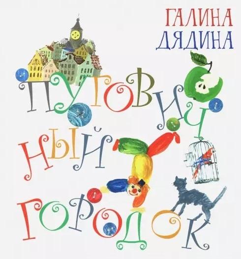Дядина Г. Пуговичный городок Сборник стихов дядина г времена года