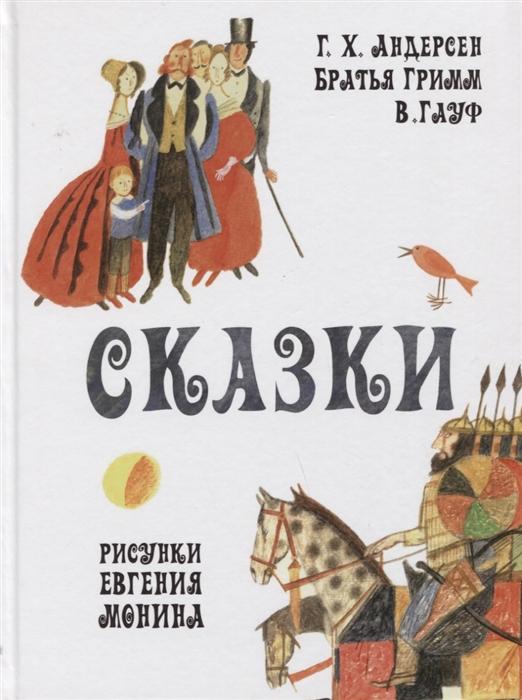 Купить Сказки Сборник, Октопус