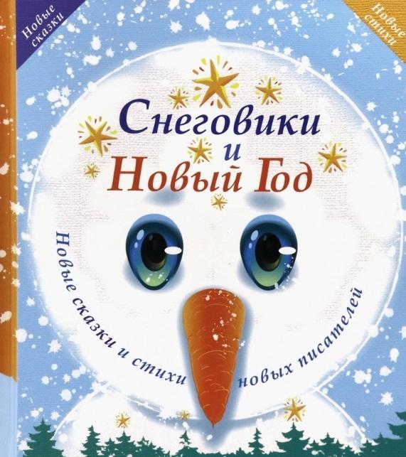 Купить Снеговики и Новый год Новые сказки и стихи новых писателей, Октопус, Сказки