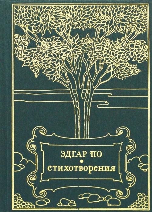 По Э. Стихотворения Сборник по э похищенное письмо сборник
