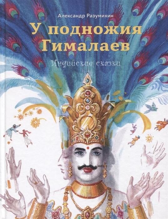 Купить У подножия Гималаев Индийские сказки, Октопус, Сказки