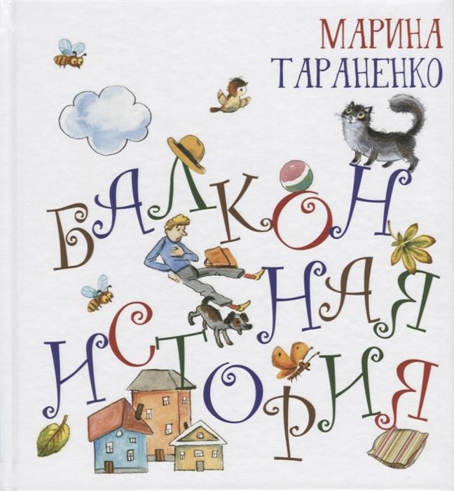 Тараненко М. Балконная история