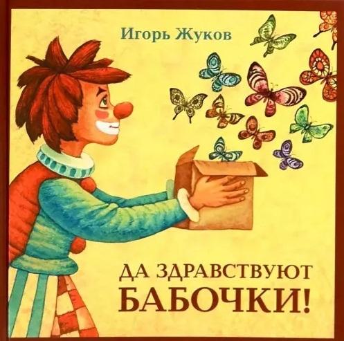 Купить Да здравствуют бабочки 36 сказок, Октопус, Сказки