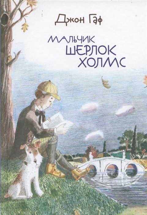 Купить Джон Гаф Мальчик Шерлок Холмс Истории о детстве знаменитого сыщика рассказанные его верным псом, Октопус, Проза для детей. Повести, рассказы