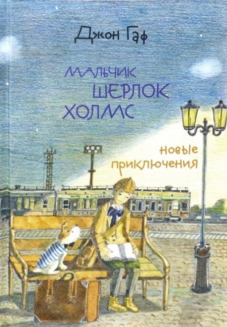 Купить Джон Гаф Мальчик Шерлок Холмс новые приключения юного сыщика в изложении его верного пса, Октопус, Проза для детей. Повести, рассказы