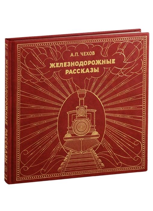 Чехов А. Железнодорожные рассказы Сборник