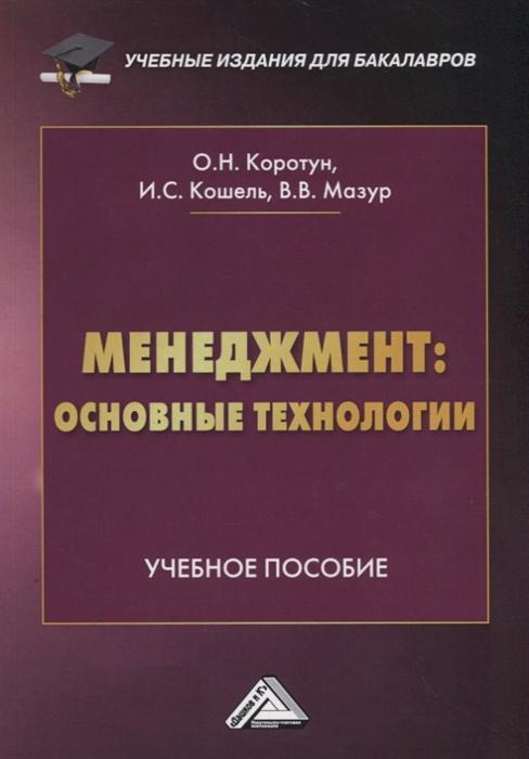 Коротун О., Кошель И., Мазур В. Менеджмент основные технологии Учебное пособие недорого