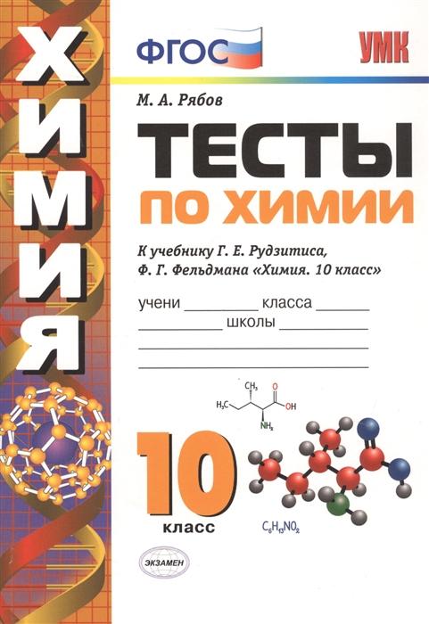 цена Рябов М. Тесты по химии 10 класс К учебнику Г Е Рудзитиса Ф Г Фельдмана Химия 10 класс онлайн в 2017 году