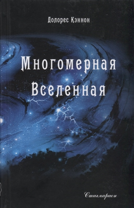 Кэннон Д. Многомерная вселенная Том 1 кэннон д беседы с нострадамусом том 2 2 е изд