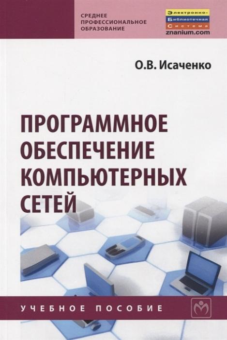 Исаченко О. Программное обеспечение компьютерных сетей Учебное пособие