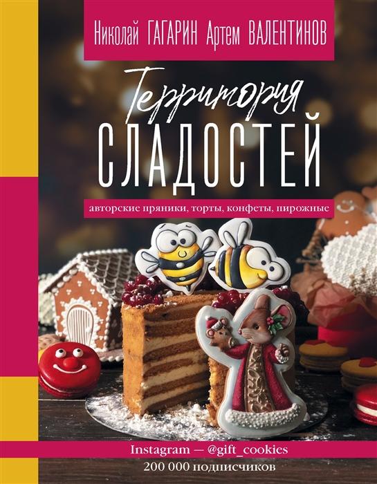 Гагарин Н., Валентинов А. Территория сладостей н валентинов э мах и марксизм