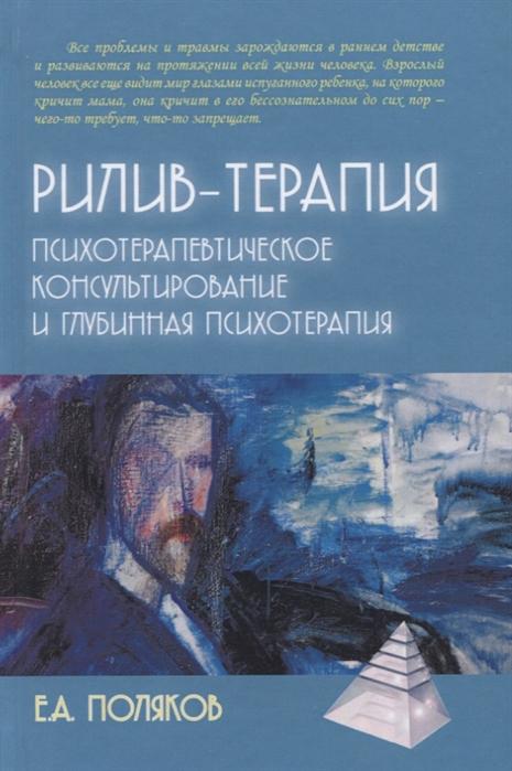 Поляков Е. Рилив-терапия Психотерапевтическое консультирование и глубинная терапия Монография
