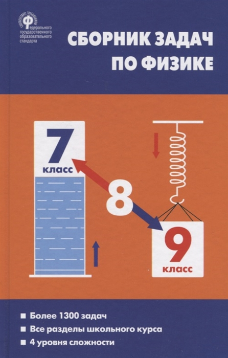 смыкалова е в математика 7 класс сборник задач Московкина Е., Волков В. Сборник задач по физике 7-9 класс