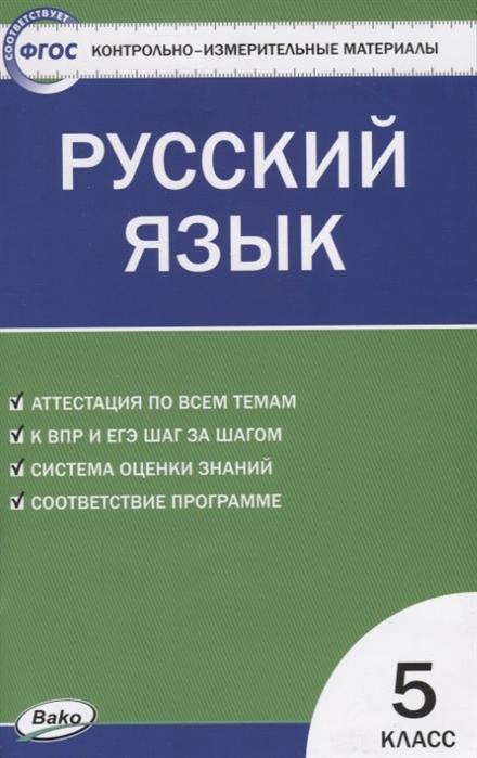 Егорова Н. (сост). Контрольно-измерительные материалы Русский язык 5 класс русский язык 3 класс контрольно измерительные материалы е класс фгос